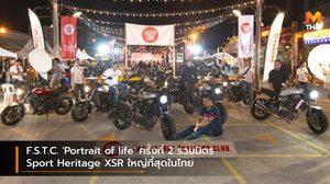 F.S.T.C. 'Portrait of life' ครั้งที่ 2 รวมมิตร Sport Heritage XSR ใหญ่ที่สุดในไทย