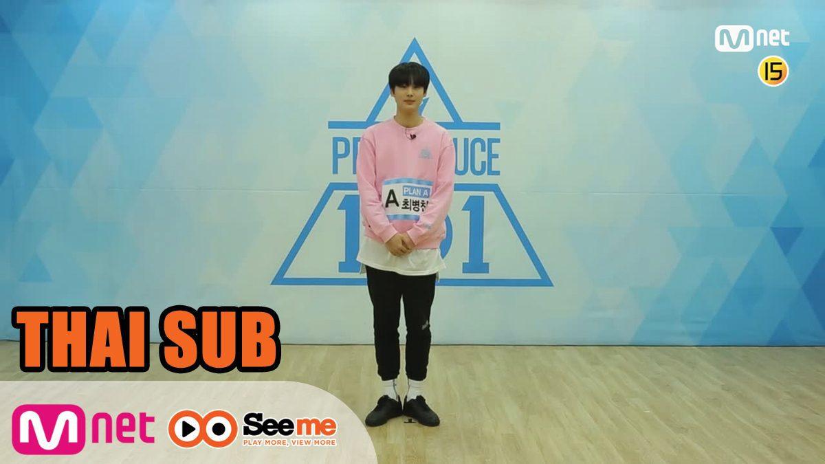 [THAI SUB] วีดีโอประเมินผลเซ็นเตอร์ | 'ชเว บยองชาน' CHOI BYUNG CHAN I จากค่าย PLAN A