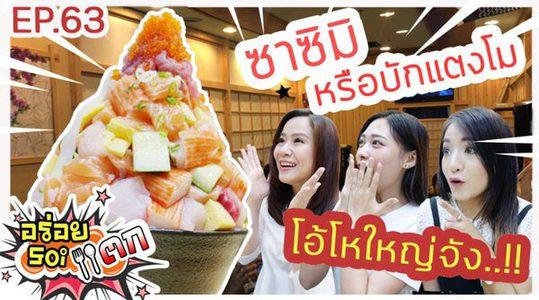 ซาซิมิ หรือ บักแตงโม โอ้โหใหญ่จัง !! ที่ร้าน ซูชินะ