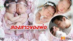แฟชั่นแรกของ น้องพริม-น้องพราว ลูกสาวฝาแฝด หนุ่ม คงกะพัน