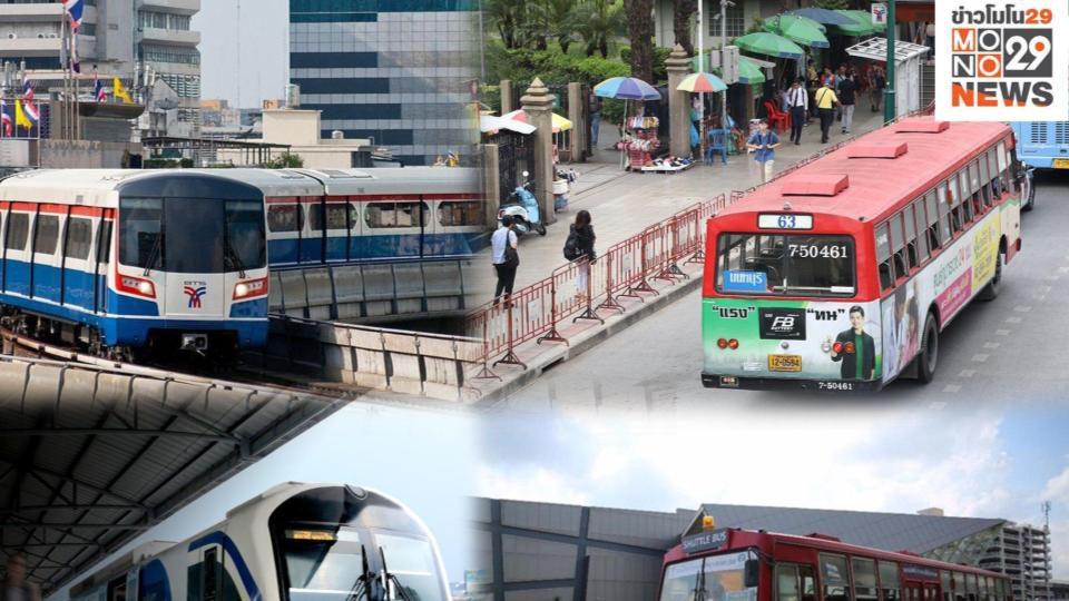รถเมล์ ขสมก. – รถไฟฟ้า เปิดให้บริการฟรี ชวน ปปช. ร่วมพระราชพิธีฯ  เสด็จพระราชดำเนินเลียบพระนคร