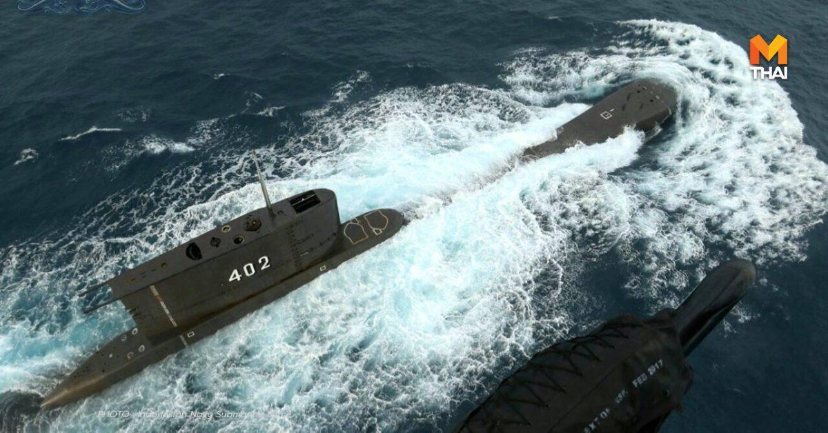 อินโดฯ เร่งค้นหาเรือดำน้ำ Nanggala-402
