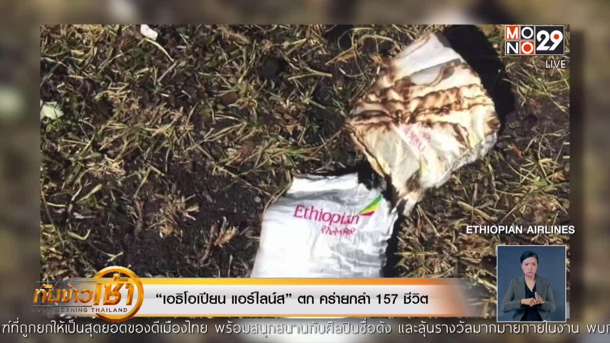 """เครื่องบิน """"เอธิโอเปีย แอร์ไลน์ส"""" ตก คร่ายกลำ 157 ชีวิต"""