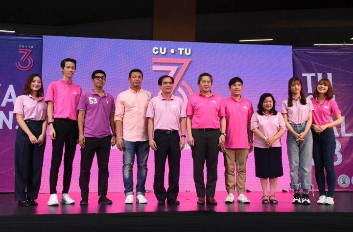 กลุ่มผู้อัญเชิญพระเกี้ยวแห่งจุฬาลงกรณ์มหาวิทยาลัย