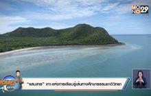 """""""แสมสาร"""" เกาะแห่งการเรียนรู้เส้นทางศึกษาธรรมชาติวิทยา"""