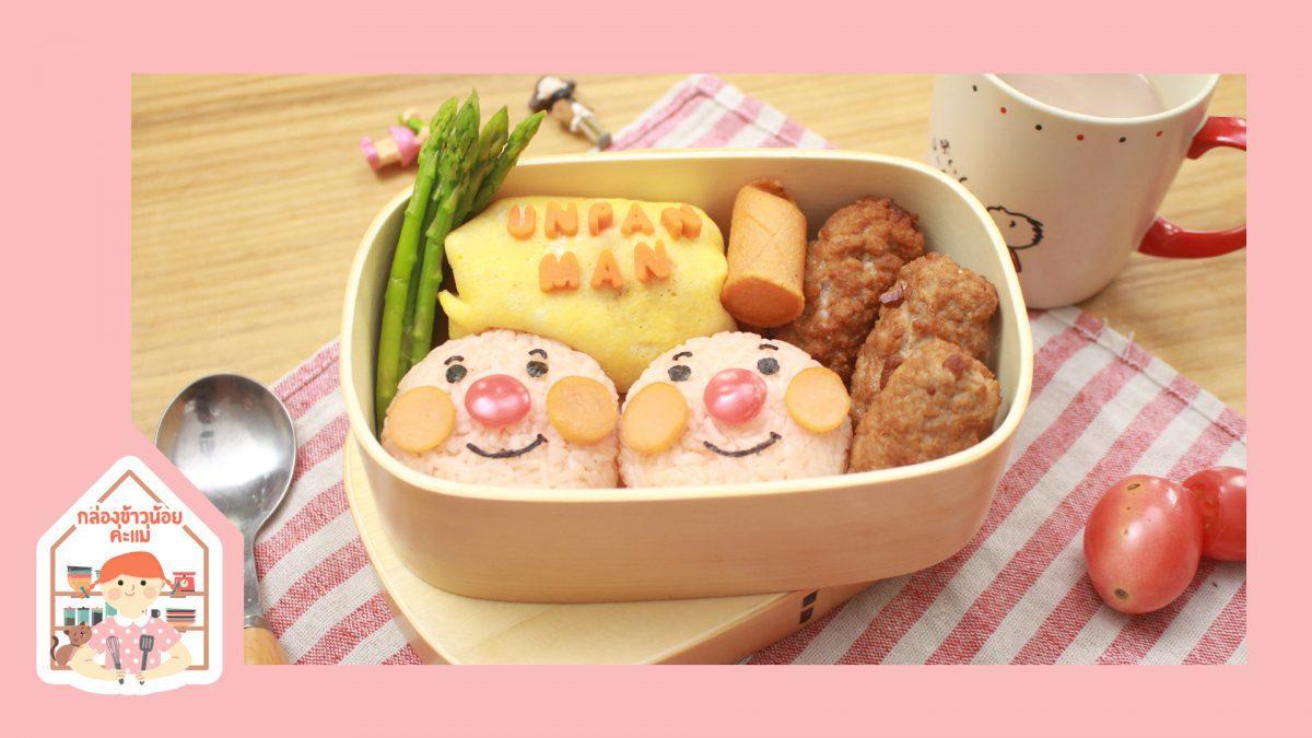 อันปังแมน เมนูอาหารเช้าที่น่ารักที่สุดในสามโลก
