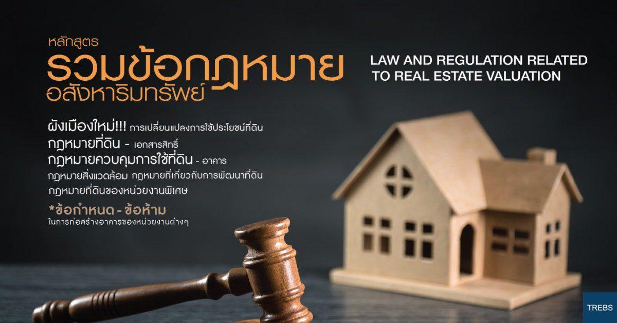 ศึกษากฎหมายที่ดิน-อาคาร อสังหาริมทรัพย์