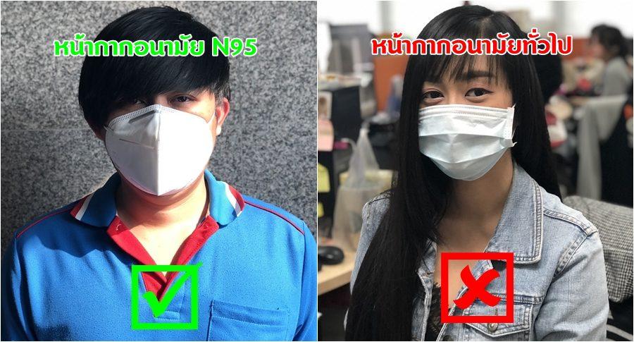 How to ใส่หน้ากากให้ถูกแบบถูกวิธี เพื่อป้องกันฝุ่น PM2.5 อันตรายต่อสุขภาพถึงชีวิต!!