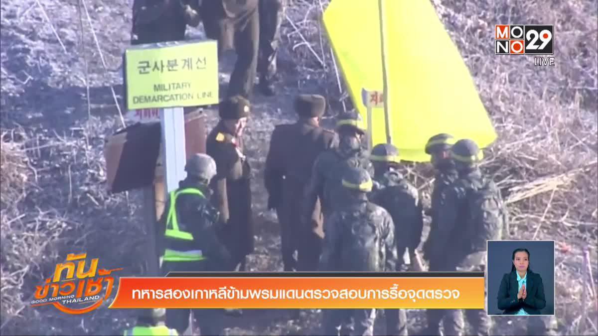 ทหารสองเกาหลีข้ามพรมแดนตรวจสอบการรื้อจุดตรวจ
