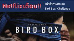 Netflix เตือน อย่าทำตามกระแส Bird Box' Challenge