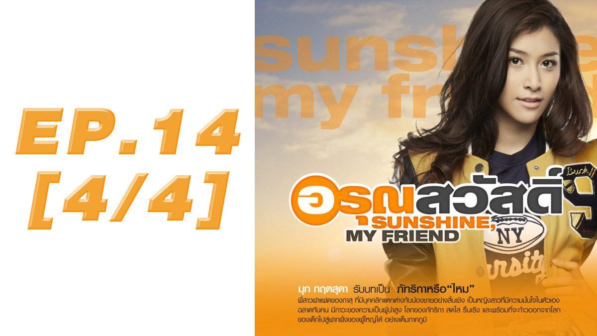 อรุณสวัสดิ์ Sunshine My Friend EP.14 [4/4]