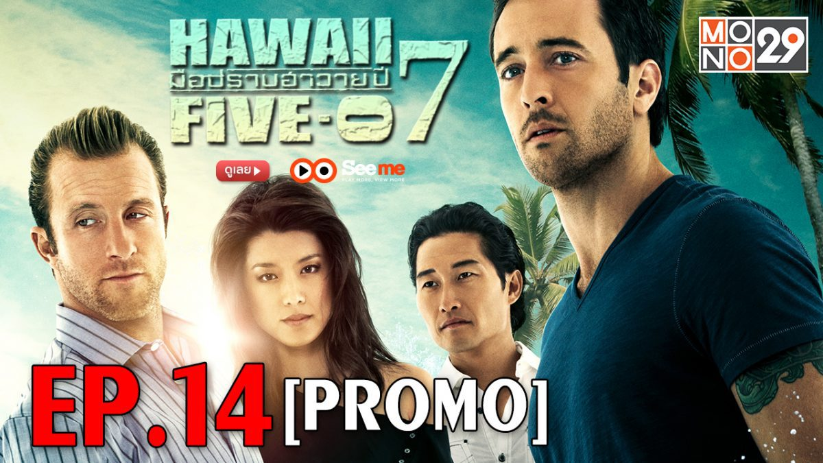 Hawaii Five-O มือปราบฮาวาย ปี 7 EP.14 [PROMO]