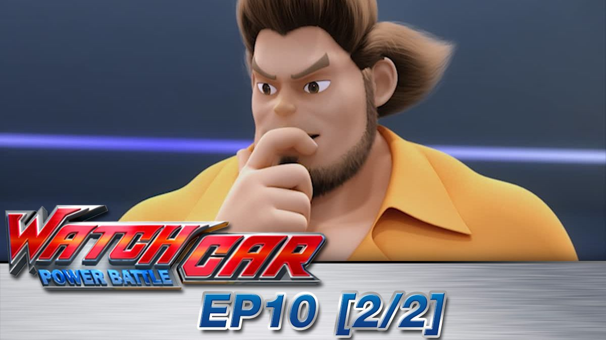 Power Battle Watch Car EP 10 [2/2]