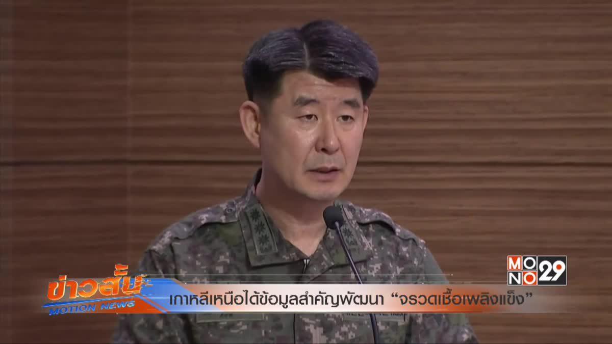 """เกาหลีเหนือได้ข้อมูลสำคัญพัฒนา """"จรวดเชื้อเพลิงแข็ง"""""""