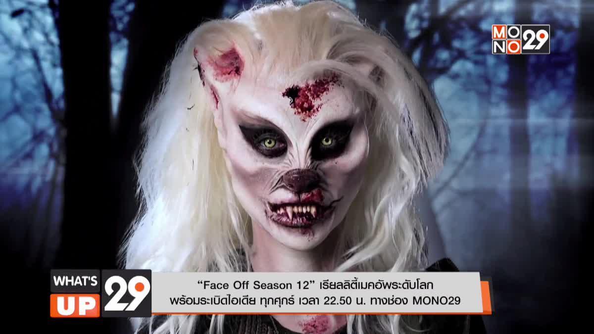 """""""Face Off Season 12"""" เรียลลิตี้เมคอัพระดับโลก พร้อมระเบิดไอเดีย ทุกศุกร์ เวลา 22.50 น. ทางช่อง MONO29"""
