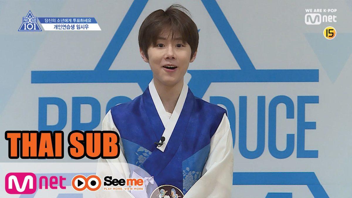 [THAI SUB] แนะนำตัวผู้เข้าแข่งขัน | 'อิม ชีอู' IM SIU I เด็กฝึกหัดอิสระ