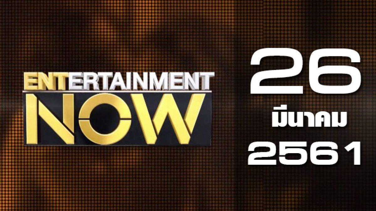 Entertainment Now Break 1  26-03-61