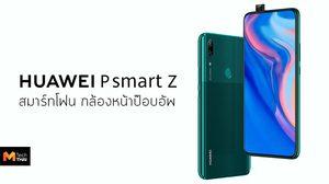 เปิดตัว Huawei P Smart Z ครั้งแรกกับจอไร้รอยบาก และกล้องป็อบอัพ