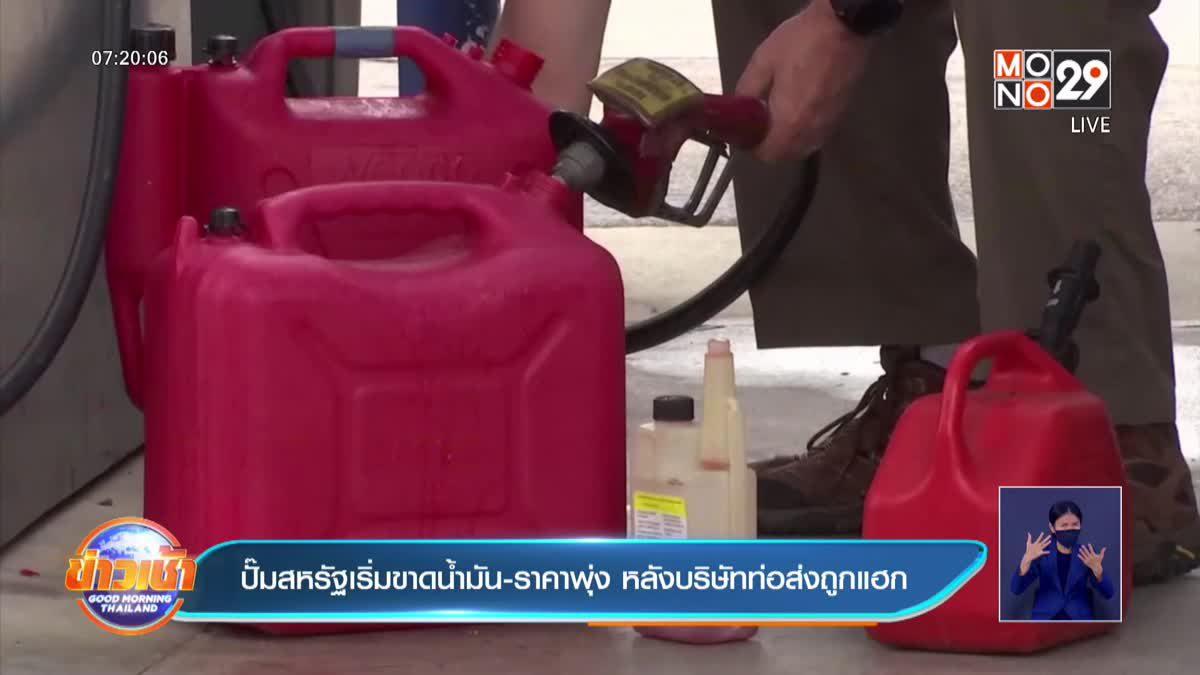 ปั๊มสหรัฐเริ่มขาดน้ำมัน-ราคาพุ่ง หลังบริษัทท่อส่งถูกแฮก