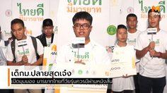 เด็กม.ปลายเก่ง! เปิดมุมมอง มารยาทไทยที่วัยรุ่นควรมีผ่านหนังสั้น