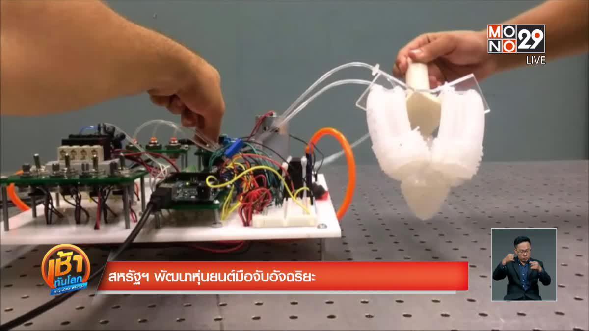 มหาวิทยาลัยในสหรัฐฯ พัฒนาหุ่นยนต์มือจับอัจฉริยะ