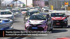 Toyota Gazoo Racing สนามเชียงใหม่ลุ้นสุดสนุก กมลชนก-ธัญชนก-พิตติพล-กฤษฎิ์ คว้าแชมป์สนามส่งท้ายปี