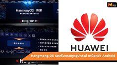 Huawei ประกาศเปิดตัว Harmony OS อย่างเป็นทางการแล้วที่ประเทศจีน