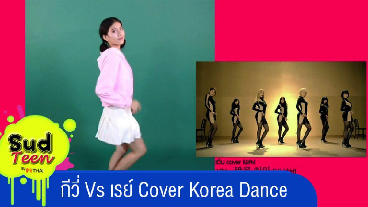 กีวี่ Vs เรย์ Cover Korea Dance