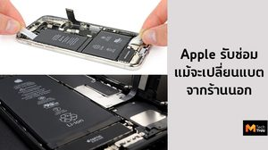 เปลี่ยนแบตเตอรี่ iPhone นอกศูนย์ Apple ประกาศ รับซ่อมแล้ว