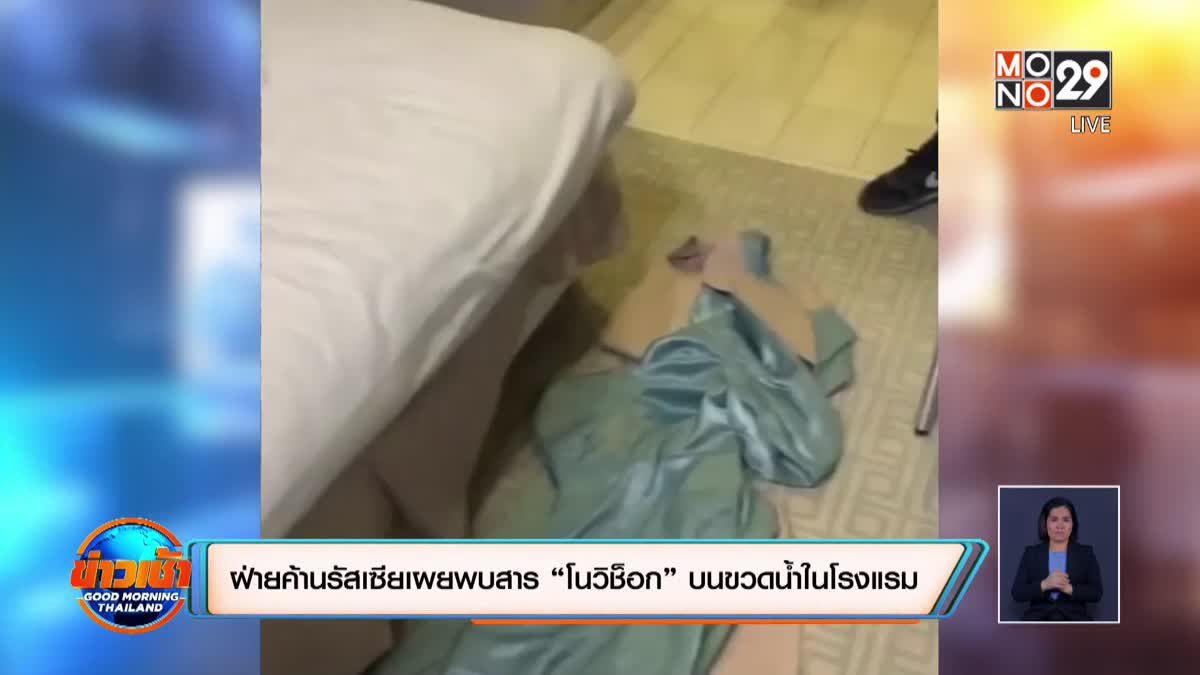"""ฝ่ายค้านรัสเซียเผยพบสาร """"โนวิช็อก"""" บนขวดน้ำในโรงแรม"""