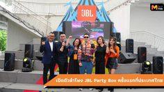 """ลำโพงสุดฮอต """"JBL Party Box"""" เปิดตัวครบทั้งซีรีส์ครั้งแรกในไทย"""