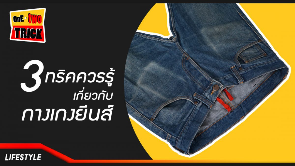 ทริค 3 ข้อ ที่ควรรู้เกี่ยวกับกางเกงยีนส์