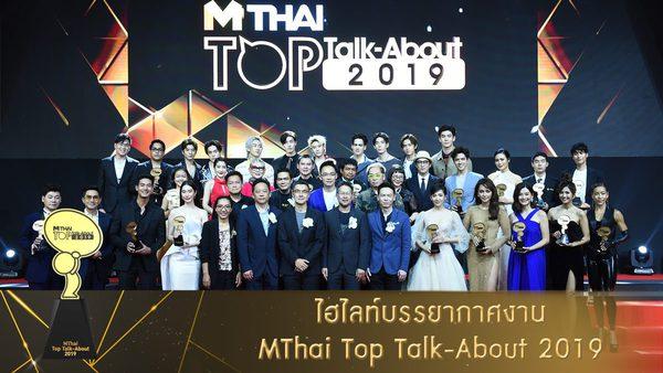 ไฮไลท์บรรยากาศงาน MThai Top Talk-About 2019