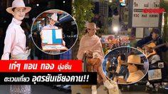 งามอย่างไทย แอน ทอง นุ่งซิ่น ควงเอ ตะเวนเที่ยวอุดรยันเชียงคาน!!
