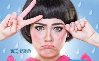 คุณนายโฮ Crazy Crying Lady