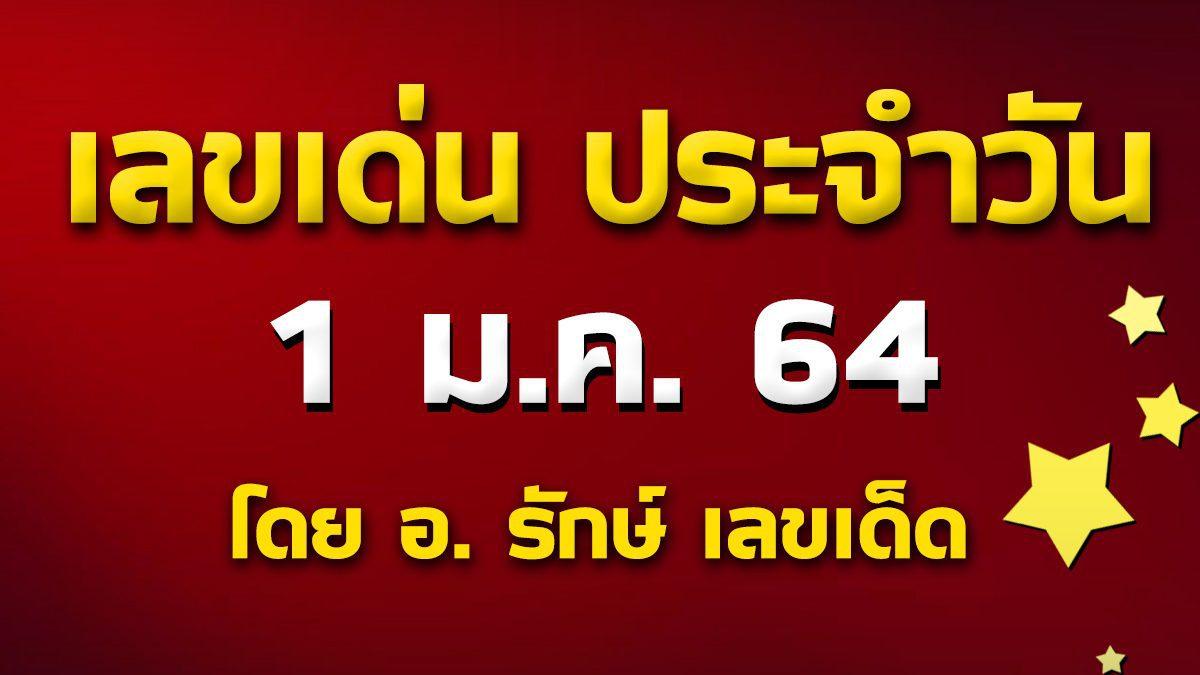 เลขเด่นประจำวันที่ 1 ม.ค. 64 กับ อ.รักษ์ เลขเด็ด