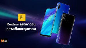 Realme 3 Pro และ Realme X ลุยตลาดจีน ที่มาพร้อมกล้องป๊อบอัพ