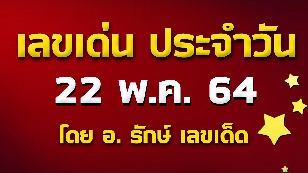 เลขเด่นประจำวันที่ 22 พ.ค. 64 กับ อ.รักษ์ เลขเด็ด