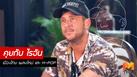 สัมภาษณ์พิเศษ… ไรอัน เท็ดเดอร์ ฟร้อนท์แมนแห่ง OneRepublic
