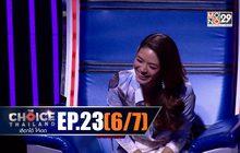 THE CHOICE THAILAND เลือกได้ให้เดต EP.23 [6/7]