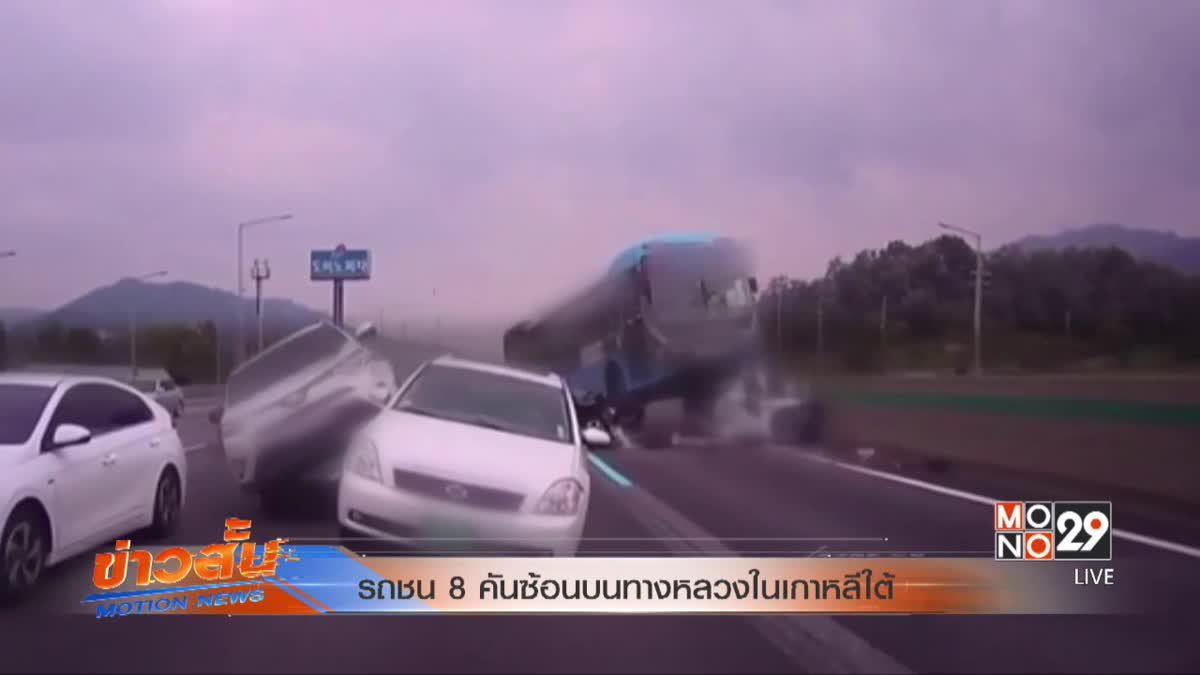 รถชน 8 คันซ้อนบนทางหลวงในเกาหลีใต้