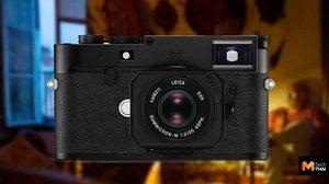 Leica เผยโฉม Leica M-10D ประสบการณ์แห่งฟิล์มในกล้องดิจิตอล