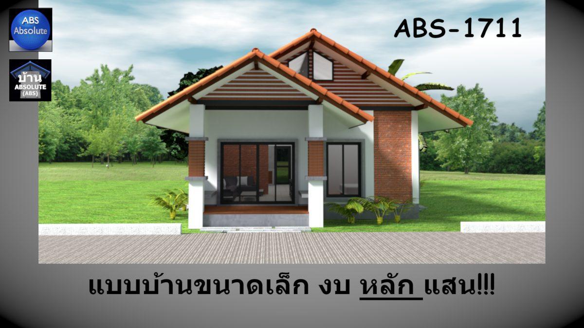 แบบบ้าน Absolute ABS 1711 แบบบ้านขนาดเล็ก งบหลักแสน