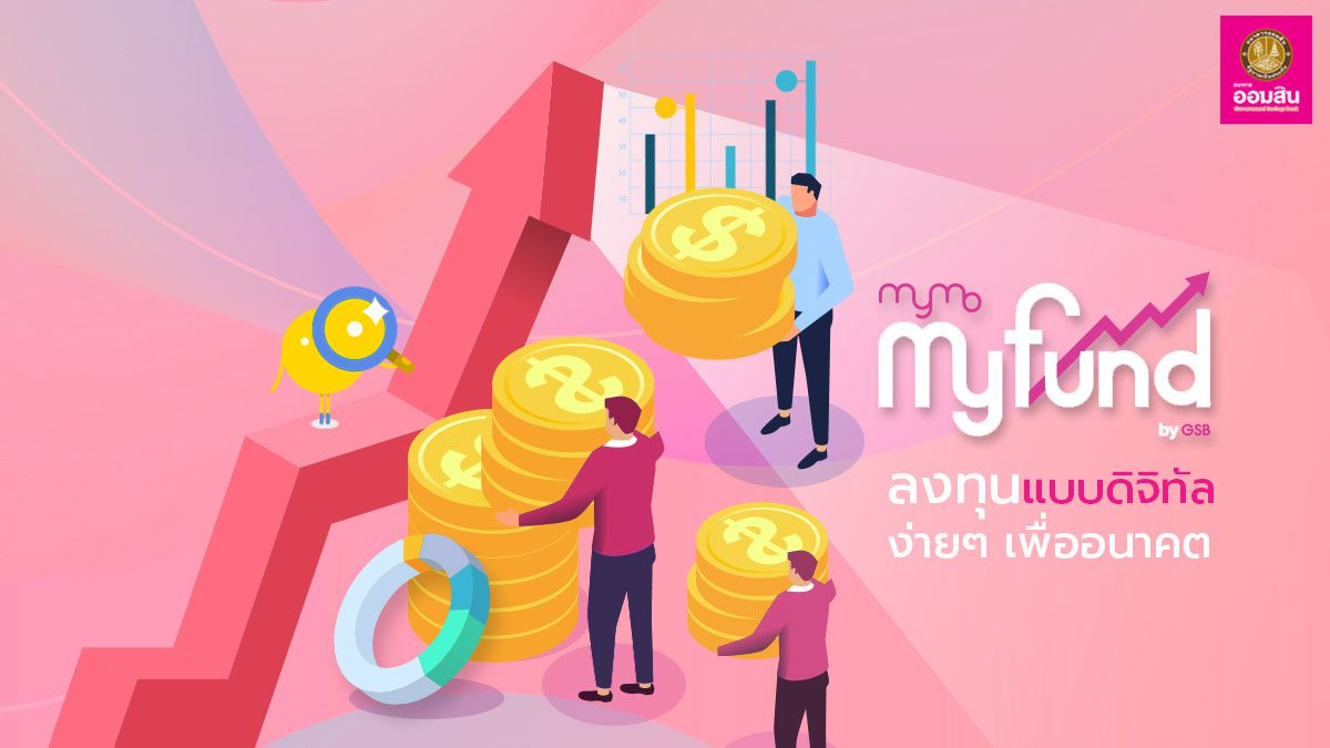 MyMo MyFund ลงทุนแบบดิจิทัล ง่ายๆ เพื่ออนาคต แบบ Step by Step สำหรับนักลงทุนมือใหม่