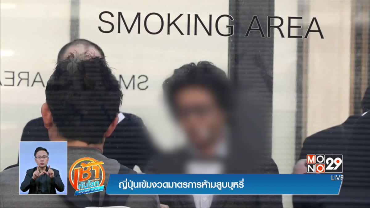 ญี่ปุ่นเข้มงวดมาตรการห้ามสูบบุหรี่