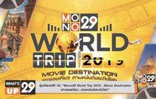 """ลุ้นเที่ยวฟรี! กับ """"Mono29 World Trip 2019 : Movie Destination แกะรอยเที่ยว…ตามหนังดังระดับโลก"""""""