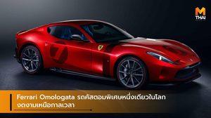 Ferrari Omologata รถคัสตอมพิเศษหนึ่งเดียวในโลก งดงามเหนือกาลเวลา