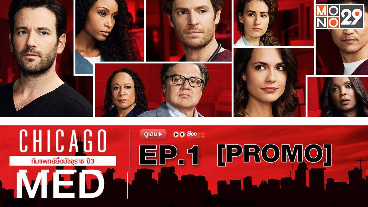 Chicago Med ทีมแพทย์ยื้อมัจจุราช ปี 3 EP.1 [PROMO]