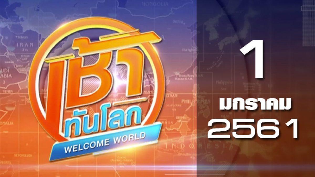 เช้าทันโลก Welcome World  01-01-61
