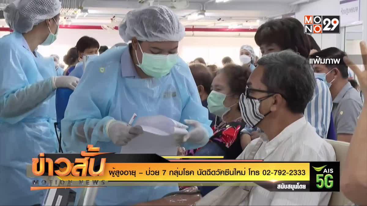 ผู้สูงอายุ – ป่วย 7 กลุ่มโรค นัดฉีดวัคซีนใหม่ โทร 02-792-2333